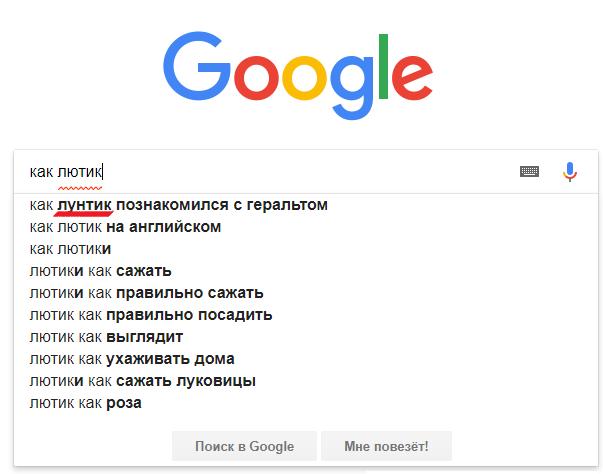 Старый друг ведьмака Геральт из Ривии, Лютик, Ведьмак, Лунтик, Google