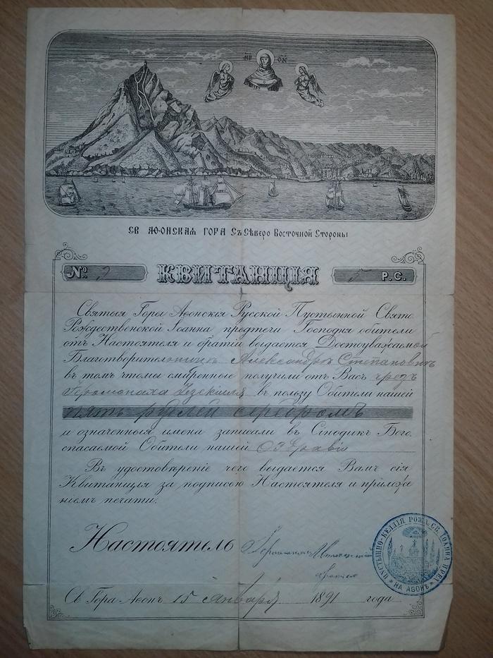 Пять рублей серебром Квитанция, Находка, Пожертвования, Моё, Длиннопост