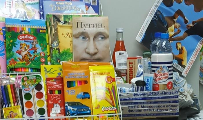 В одном из отделений почты России.  О чём же эта книга)) Почта России, Путин, Книги
