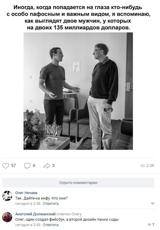 Дизайнер Цукерберг, Билл гейтс, Сода, ВКонтакте