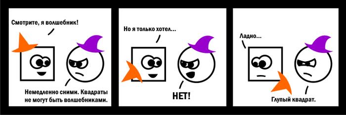 Квадратный кризис идентичности Комиксы, Фэнтези, Избранный