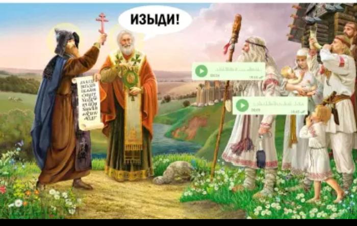 Кирилл и Мефодий даруют письменность адептам голосовых сообщений