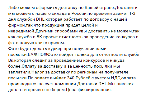 Развод на мелочь ВКонтакте, Розыгрыш, Обман, Длиннопост, Развод на деньги