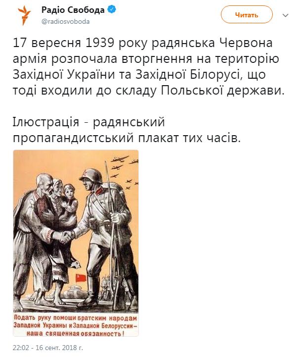 Когда хотел в советскую агрессию, а получилось в польские земли. Украина, Белоруссия, Польша, СССР, Политика, Скриншот, Twitter