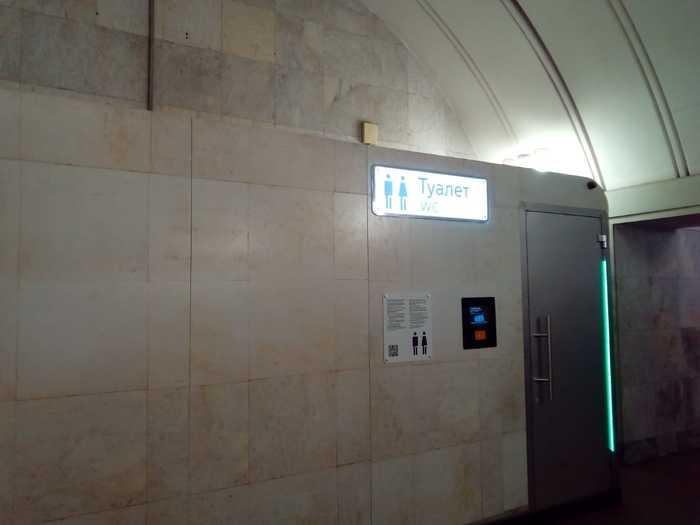 Свершилось! Москва, Метро, Общественный туалет