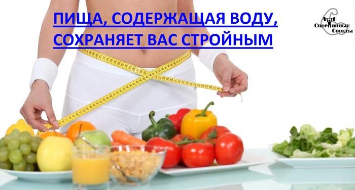 Пища, содержащая воду, сохраняет вас стройным Спорт, Тренер, Спортивные советы, Похудение, Питание, Еда, Исследование, Диета