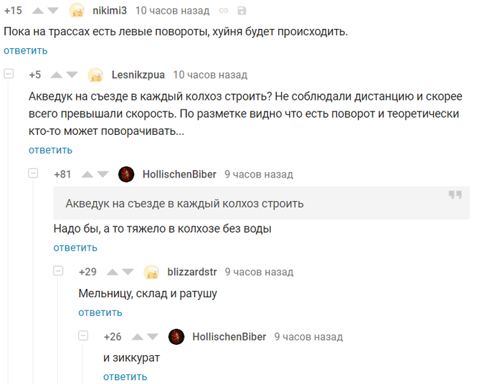 Жизнь за Нер'зула! Комментарии, Скриншот, Зиккурат, Комментарии на Пикабу