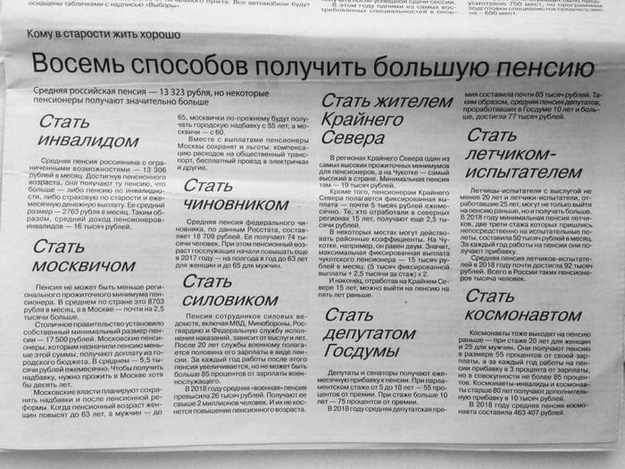 Любопытные способы получить большую пенсию от одной из региональных газет. Юмор, Россия, Работа, Деньги