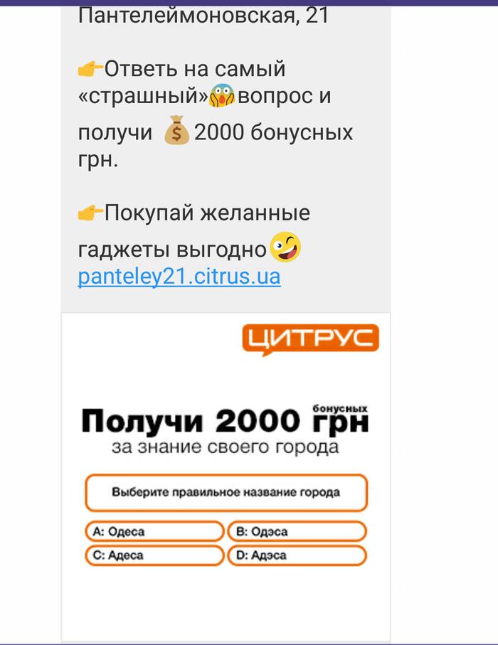 Цитрус - 2000 бонусов за знание своего города Цитрус, Ошибка, Одесса