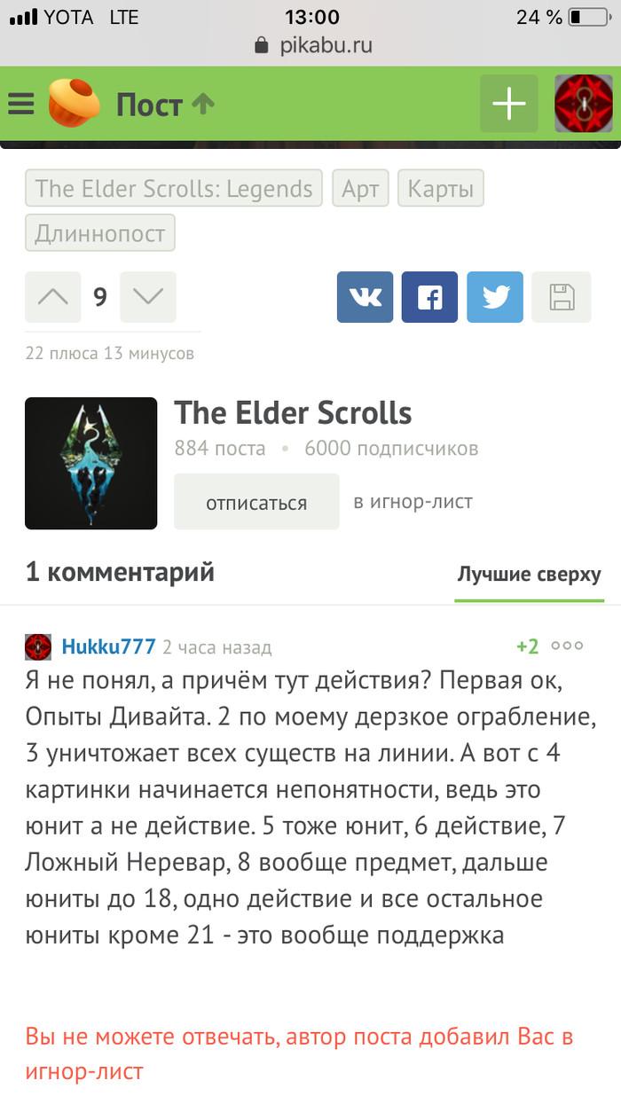 Психованный психолог или не надо так Кармадрочерство, Текст, The Elder Scrolls: Legends, The Elder Scrolls, Психолог, Длиннопост
