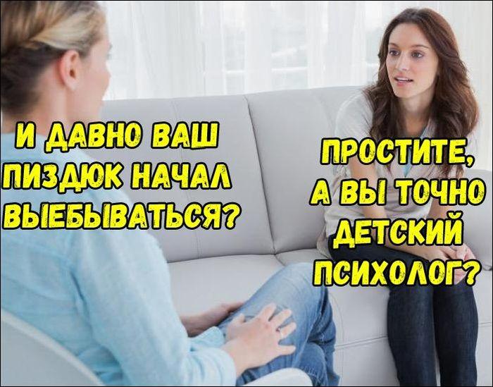 Детский психолог)