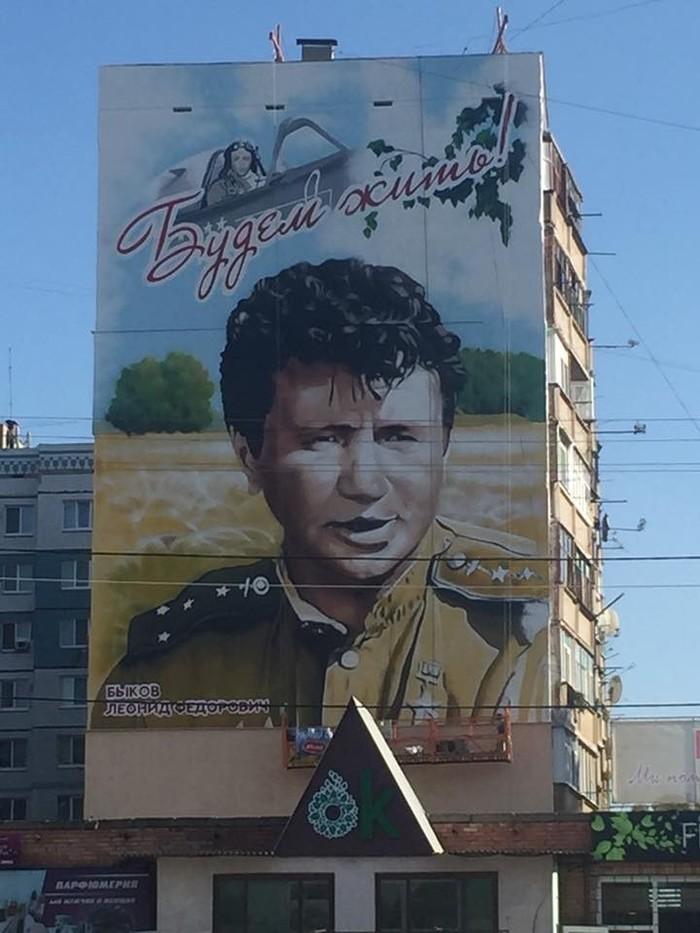 В честь дня города. Леонид Быков, Краматорск, 150 лет, В бой идут одни старики, Длиннопост