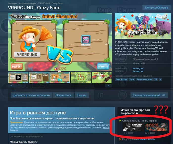 Ну очень похожие игры Steam, Виртуальная реальность, Игры