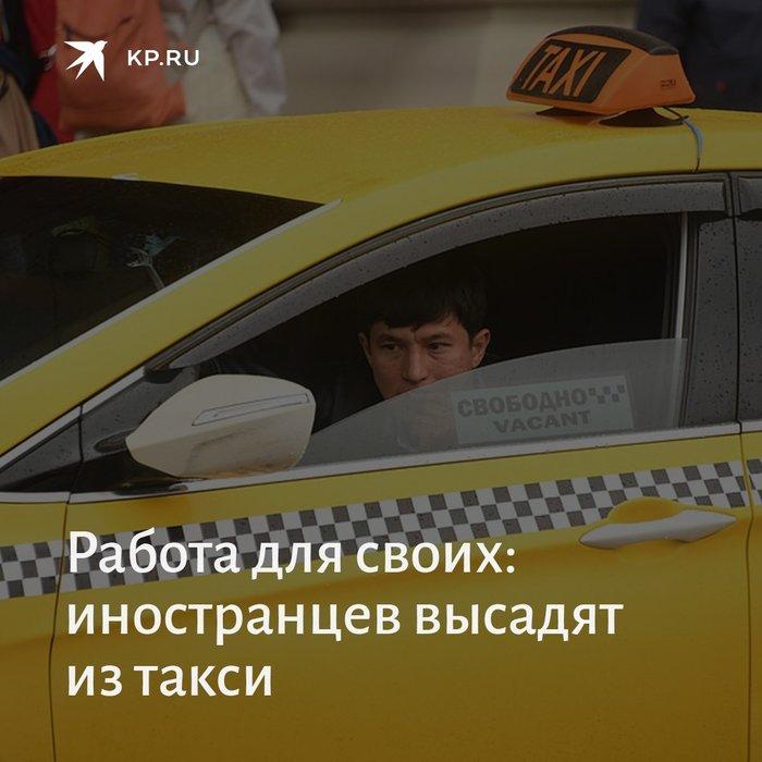 В Госдуме хотят запретить иностранцам работать таксистами Общество, Россия, Такси, Таксист, Иностранцы, Запрет, МВД, Госдума