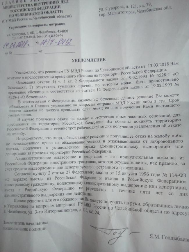 Челябинское ФСБ признало ополченца ДНР террористом, чтобы выдать его СБУ. ДНР, Ополчение, Несправедливость, ФСБ, Длиннопост