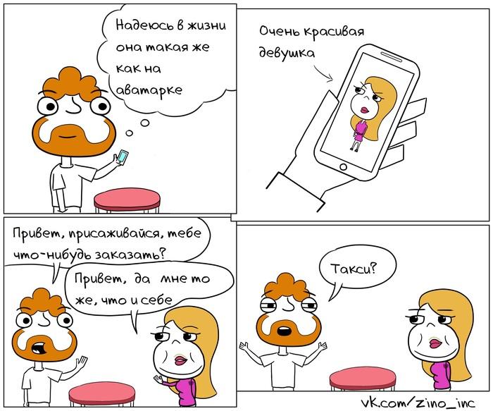 Знакомство в интернете Комиксы, Веб-Комикс, Знакомства, Знакомство в Интернете, Девушки, Вконтакте, Шутка