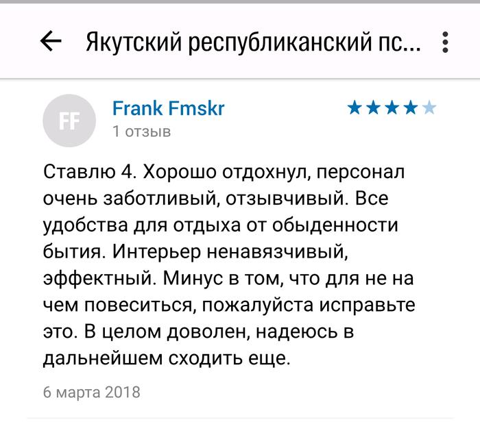 Хорошее заведение 2ГИС, Якутск, Отзыв, Длиннопост