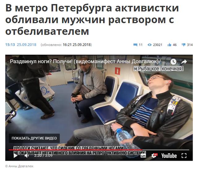 Кто обливал людей в метро Санкт-Петербурга отбеливателем Санкт-Петербург, Обливала в метро, Видео, Длиннопост