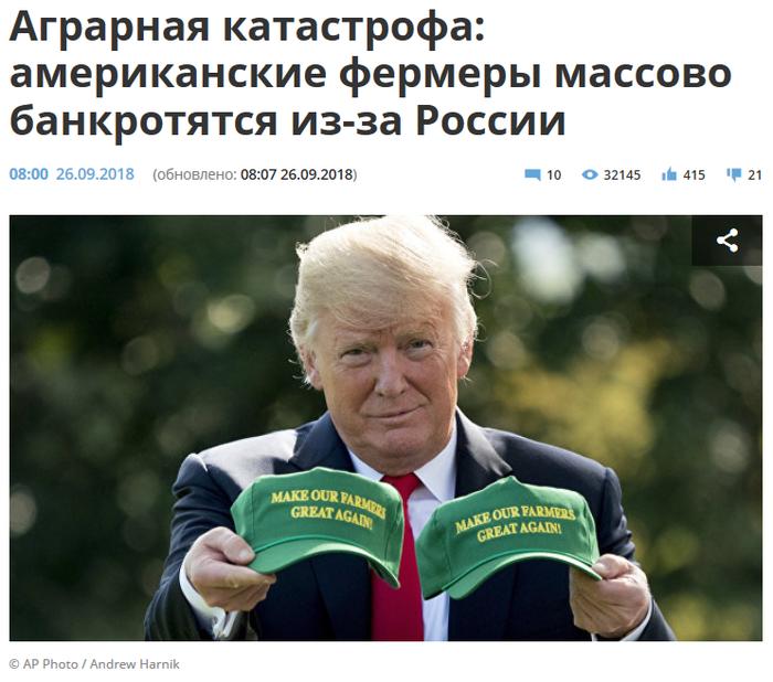 """Слово за американскими """"всепропальщиками"""" Россия, США, Сельское хозяйство, Политика, Длиннопост"""