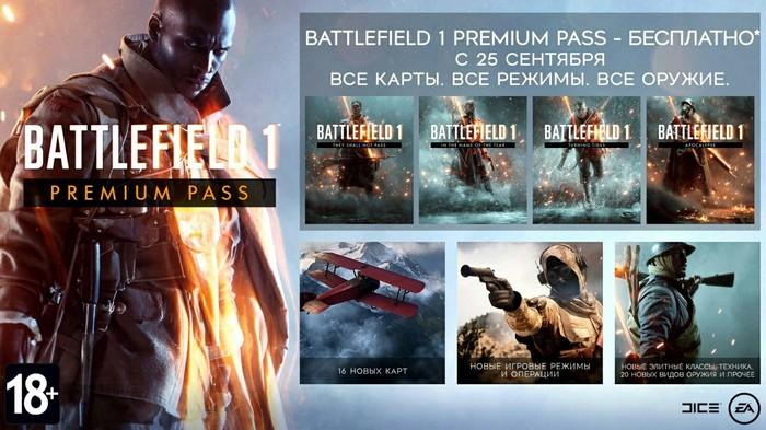 EA cнова paздaeт Battlefield 1 Premium Pass Халява, Origin, Battlefield 4, Battlefield 1, Premium pass, Без рейтинга
