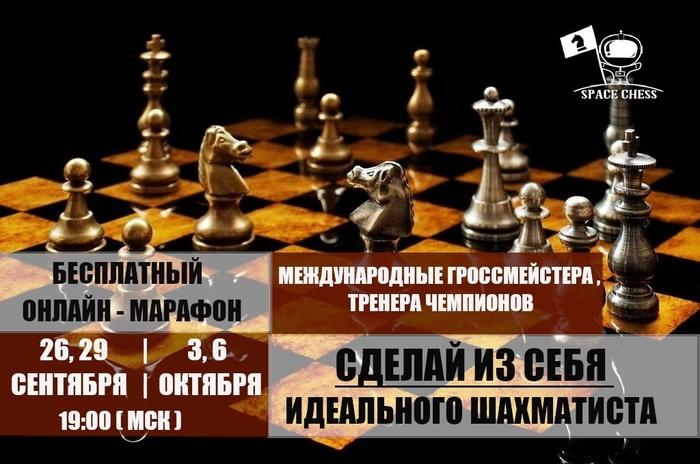 Бесплатное онлайн обучение шахматам еврочеллендж россия словакия смотреть онлайн