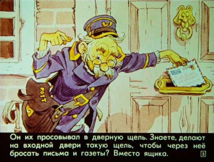 Почтальон и поросёнок Диафильм, Ностальгия, Старые игрушки, Длиннопост, Почтальон