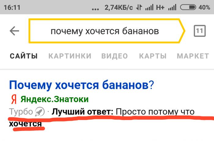 А, ну ладно тогда. Адекватность, Глупые вопросы, Яндекс