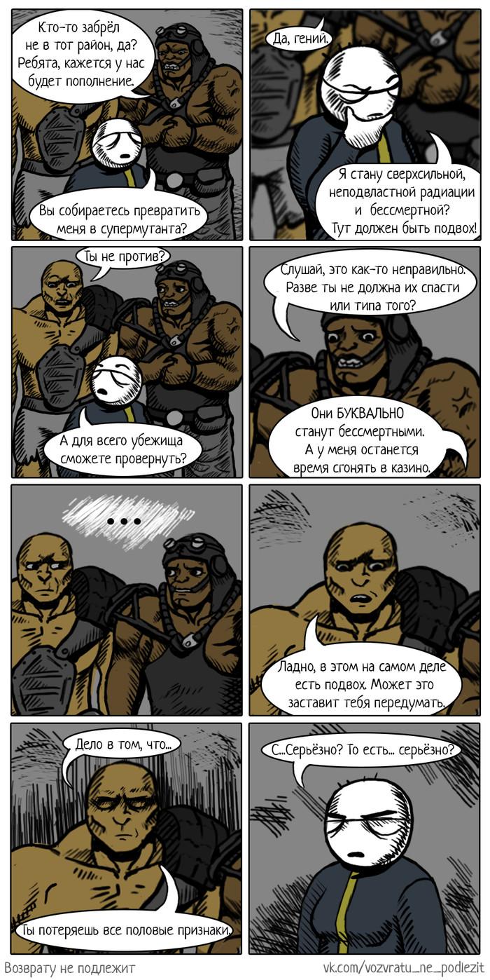 Супермутант