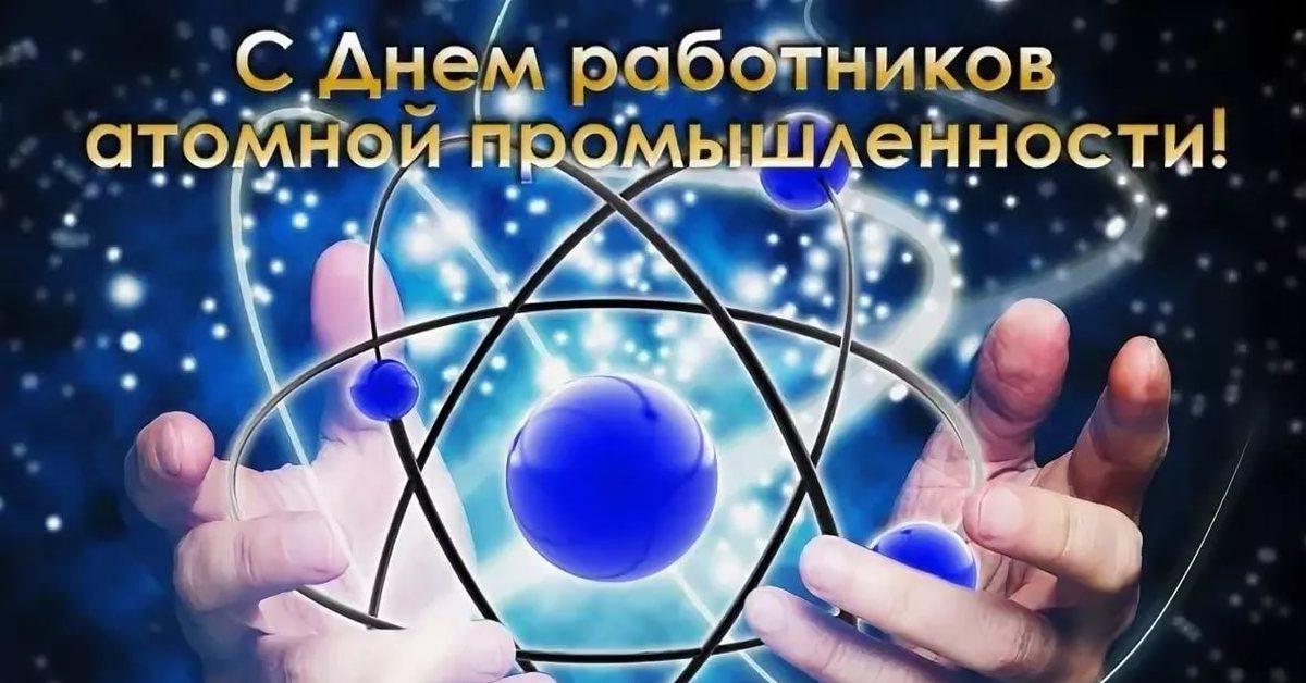 Днем рождения, смешные картинки атомная промышленность