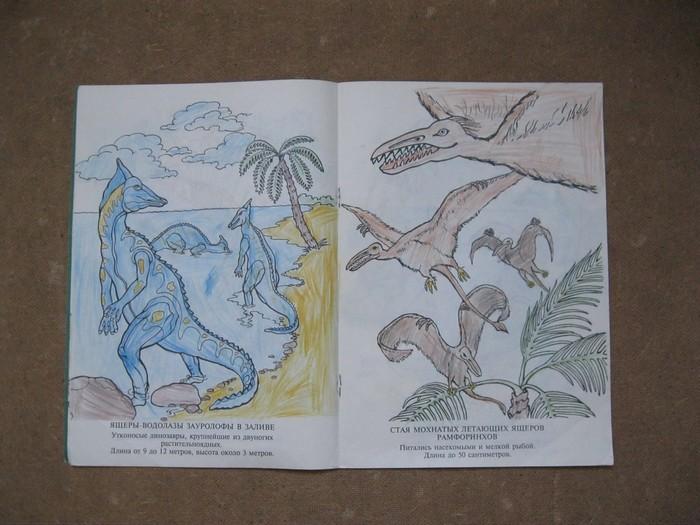 Моя домашняя библиотека: Динозавры, часть 3 Динозавры, Длиннопост, Раскраска