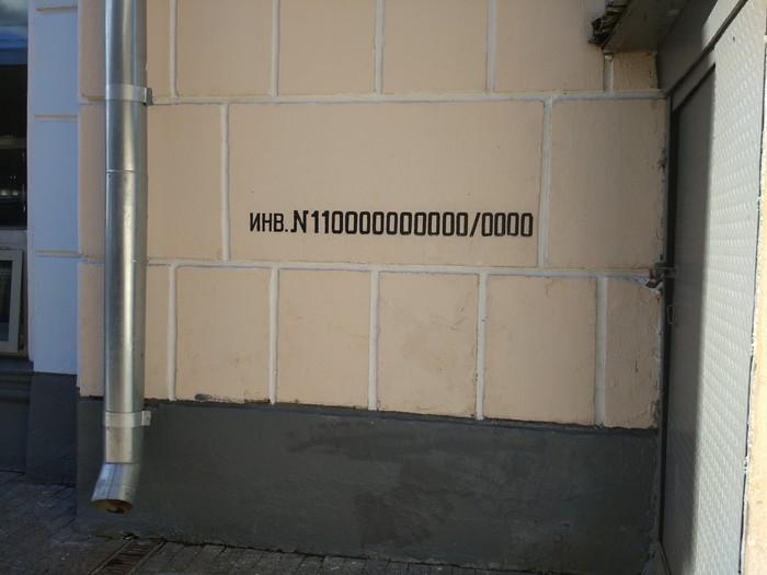 Чтобы не украли Курский вокзал, Инвентаризация, Абсурд