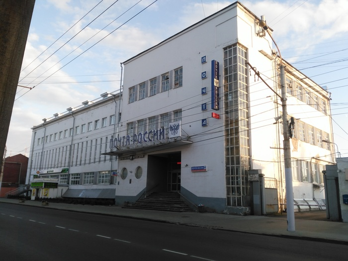 Угадай что находится в здании или вывесок не бывает много Почта России, Вывеска