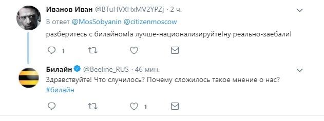 Коментарий из твиттера Собянина :D