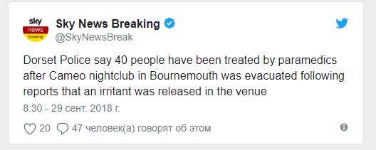 Из-за неизвестного вещества в ночном клубе в Британии пострадали 40 человек Политика, Великобритания, Борнмут, Отравление
