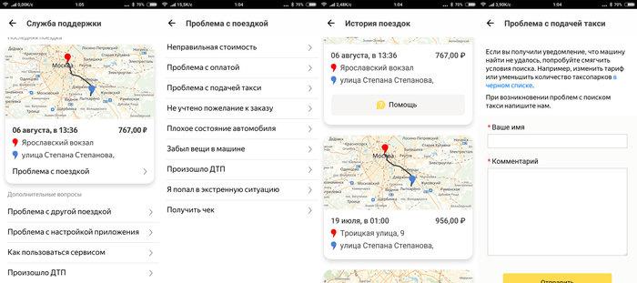 Уловка от Яндекс-Такси Яндекс такси, Лайфхак, Такси, Скриншот, Паранойя, Длиннопост, Развод на деньги
