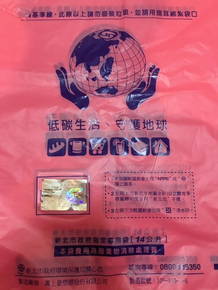 Как правильно выбрасывать мусор на Тайване Тайвань, Закон, Мусор, Длиннопост