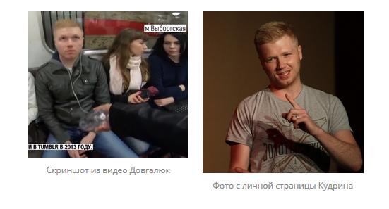 Мужчина, облитый в петербургском метро за менспрединг, рассказал, что видео было постановкой Метро, Фейк, Анна довгалюк, ВКонтакте