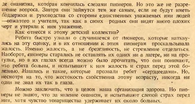 Сердцеедство неискоренимо. Мастурбация, Онищенко, Советские журналы