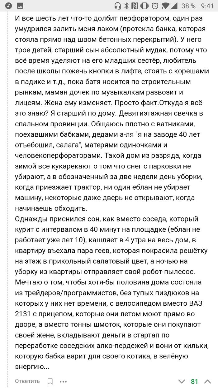 Тренды Сойлент, Хипстеры, Соседи, Длиннопост