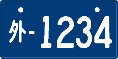 Номера японских автомобилей Автомобильные номера, Япония, Японские автомобили, Лига автомобилистов, Перевод, Длиннопост