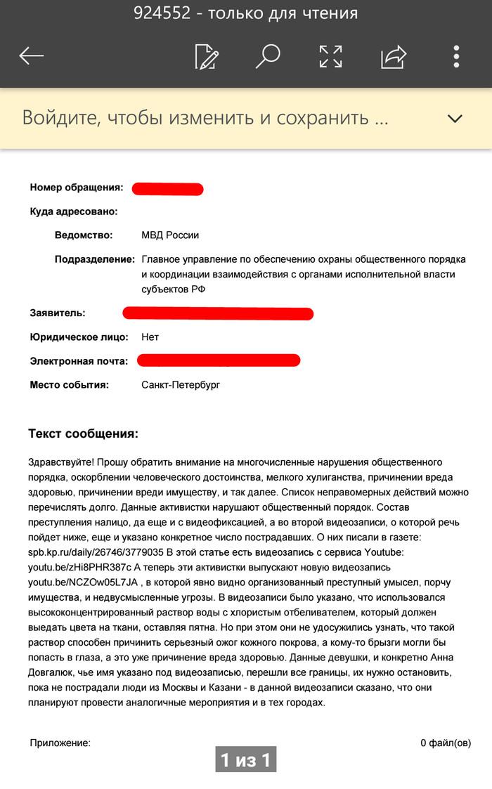 Ответ из МВД Санкт-Петербурга Анна довгалюк, Менспрединг, Апскертинг, Санкт-Петербург, Метро, Феминистки, Длиннопост