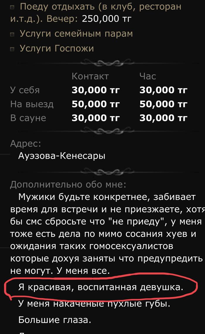 Воспитаная девушка)