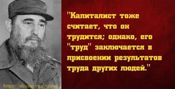 Фидель Кастро Коммунизм, Марксизм, Фидель Кастро, Куба, Революция, Капитализм, Труд