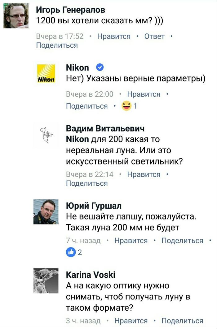 Nikon - это судьба! Nikon, Фейк, Расследование, Длиннопост