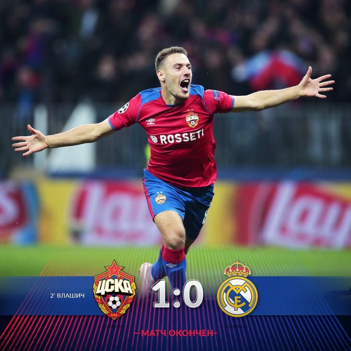 Армейцы одерживают историческую победу над мадридским «Реалом»!