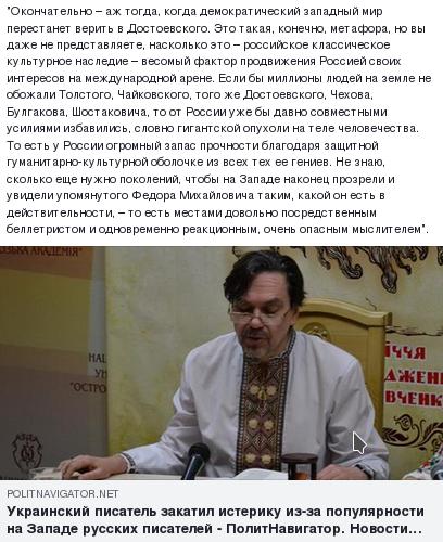 Украинский писатель и Достоевский Украина, Политика, Достоевский