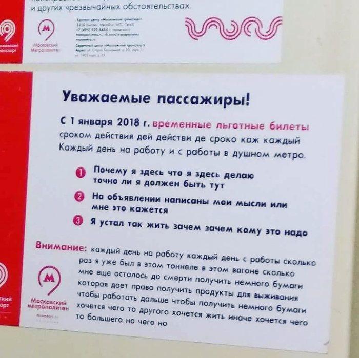 Отличный осенний майндфак в Московском метро!)