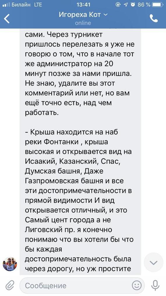 Питерская клиентоориентированность Свидание на крыше, Санкт-Петербург, Черный список, Длиннопост