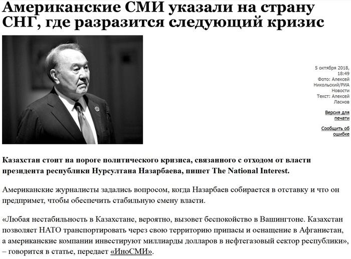 Пиндосня вангует Казахстан, США, Кризис, Предсказание, Политика