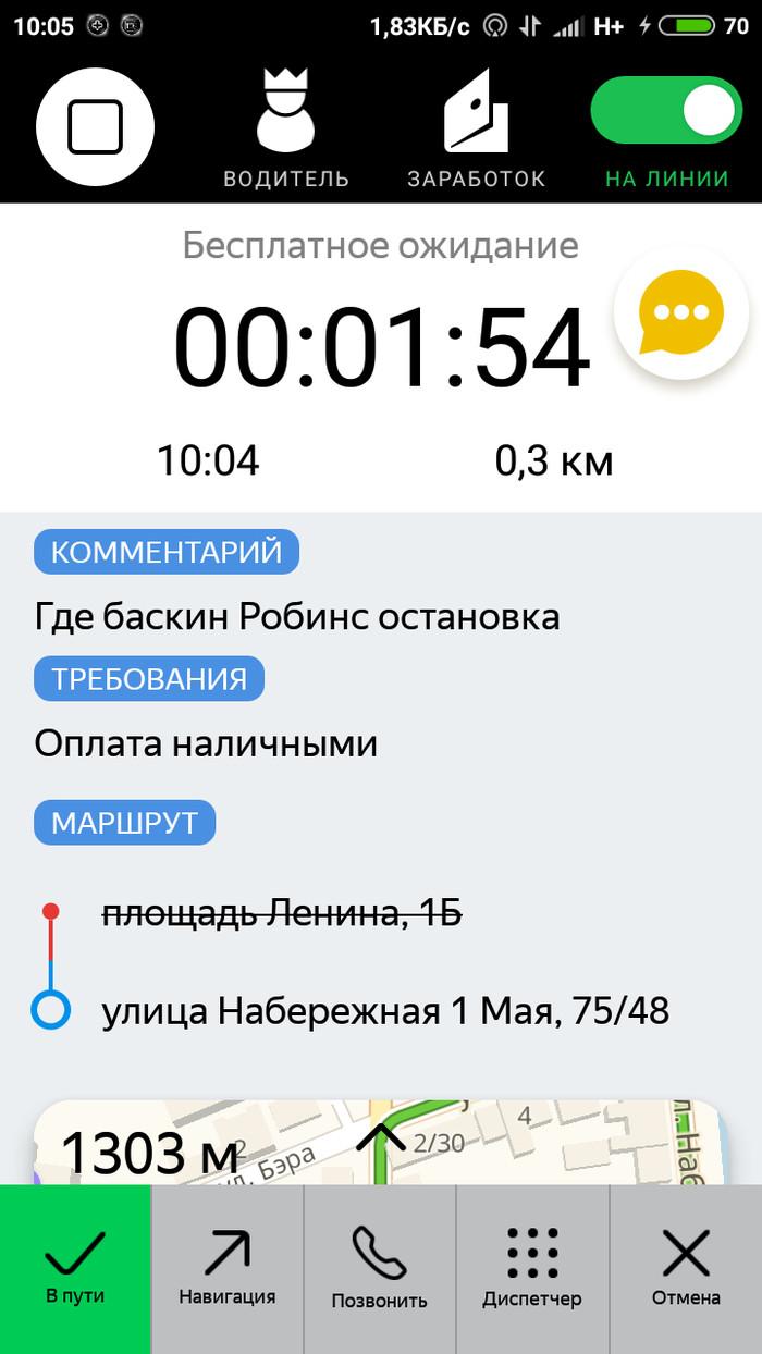 Будни таксиста Яндекс такси, КАК?, Как так?, Длиннопост